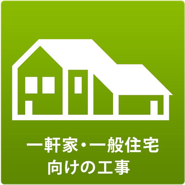 一戸建て住宅の工事
