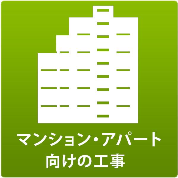 マンション・アパート向けの工事