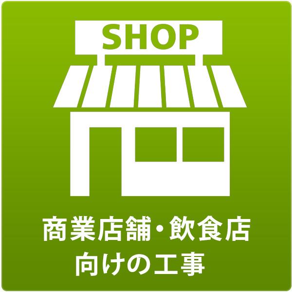 店舗向けの工事