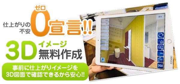 3Dイメージで事前に仕上がりイメージを確認!ウォークインホーム