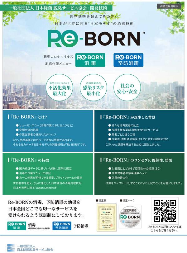 一般社団法人 日本除菌脱臭サービス協会 開発技術 Reborn