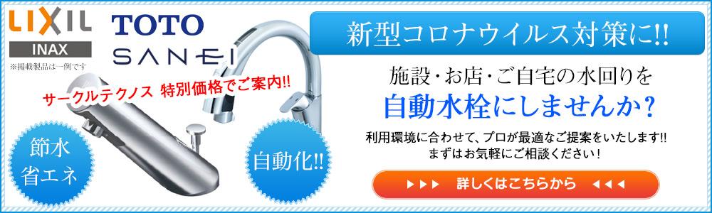 コロナ対策にも!ご自宅・施設を自動水栓にしませんか?