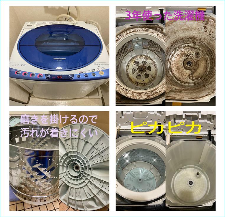 洗濯機洗浄 分解クリーニング
