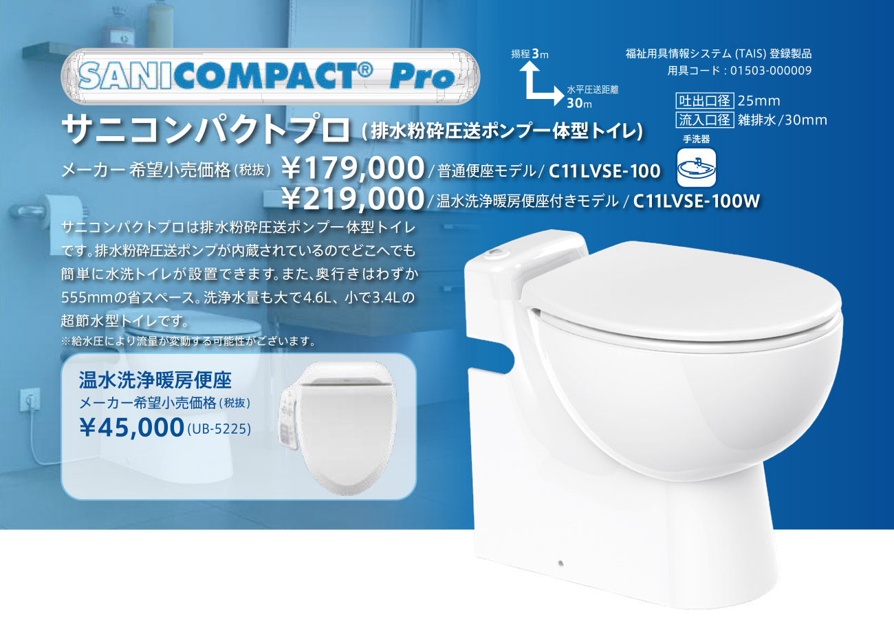 サニコンパクトプロ 排水粉砕圧送ポンプ一体型トイレ