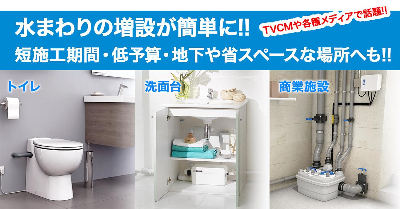 SFAポンプでトイレやキッチン・手洗いなどの水まわりの新設・増設が簡単に!